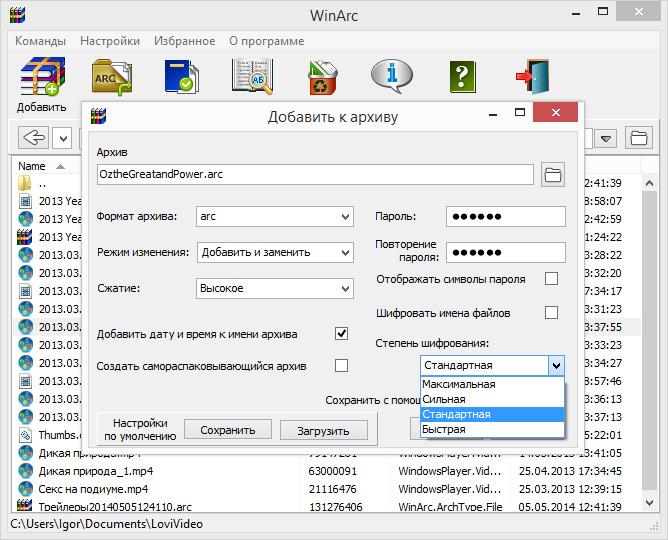 Скачать бесплатно программу winarc
